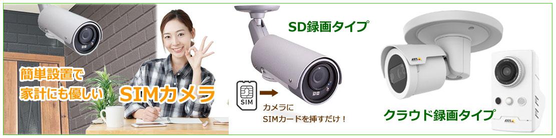 SIMカメラ・SD録画タイプ・クラウド録画タイプ