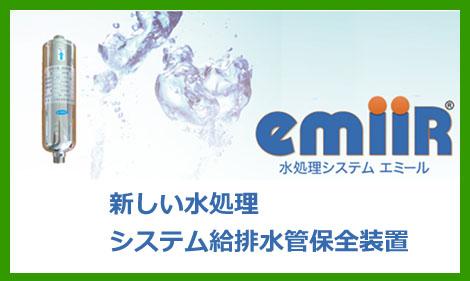 システム給排水管保全装置 emiiR
