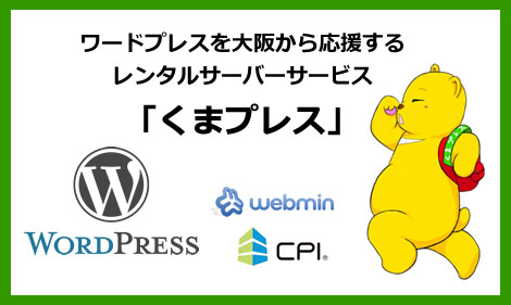 ワードプレスを大阪から応援するレンタルサーバーサービス「くまプレス」