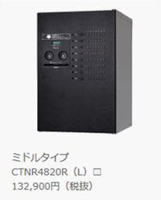 ミドルタイプ CTNR4820R(L)