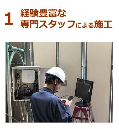 1:経験豊富な専門スタッフによる施工