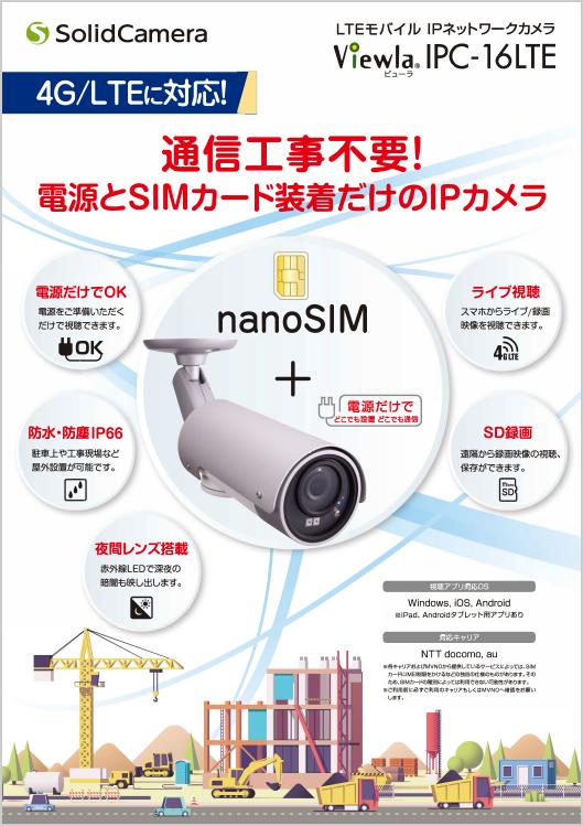 SIMカメラパンフレット