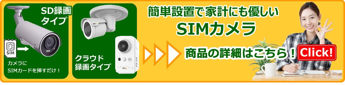 SIMカメラ